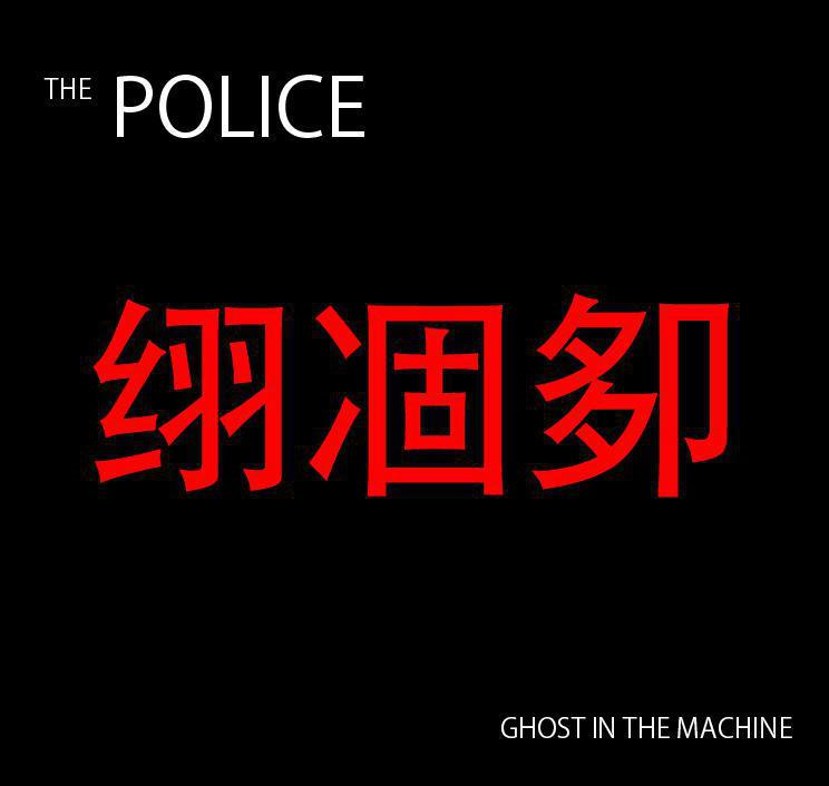 "Fame, such as that which followed the release of the album ""Ghost in the Machine,"" brought infighting to The Police."